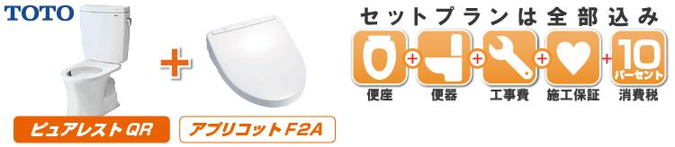 ピュアレストQRとアプリコットF2Aをセットでトイレリフォームをご希望方はこちらへ