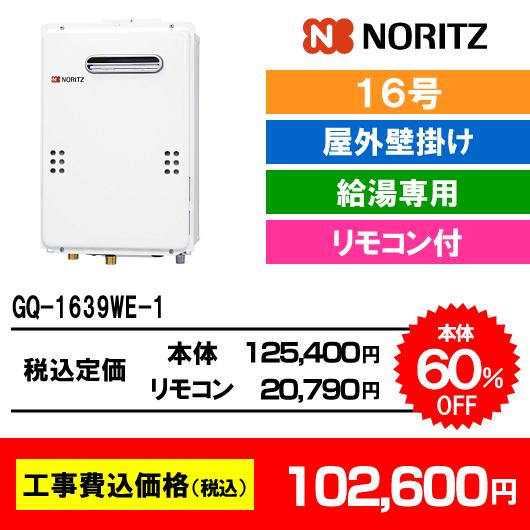 ノーリツ ガス給湯器 GQ-1639WE