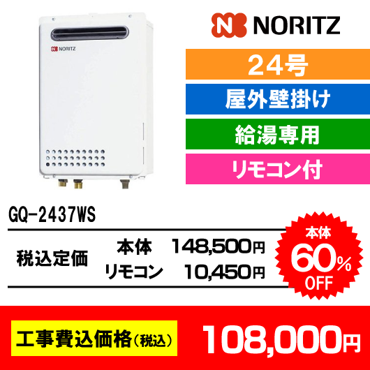ノーリツ ガス給湯器 GQ-2437WS