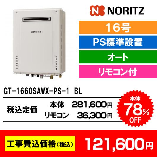 ノーリツ ガスふろ給湯器 GT-1660SAWX-PS BL