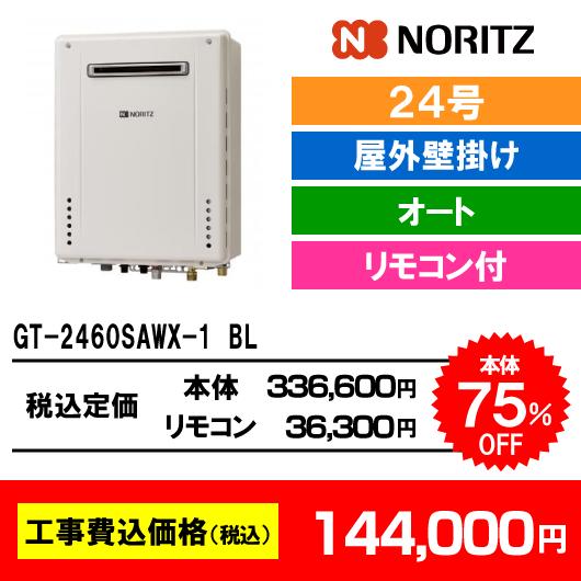 ノーリツ ガスふろ給湯器 GT-2460SAWX BL