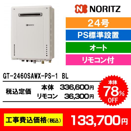 ノーリツ ガスふろ給湯器 GT-2460SAWX-PS BL