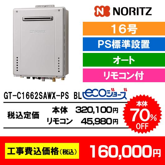 ノーリツ ガスふろ給湯器 GT-C1662SAWX-PS BL