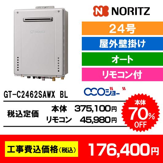 ノーリツ ガスふろ給湯器 GT-C2462SAWX BL