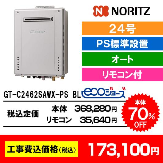 ノーリツ ガスふろ給湯器 GT-C2462SAWX-PS BL