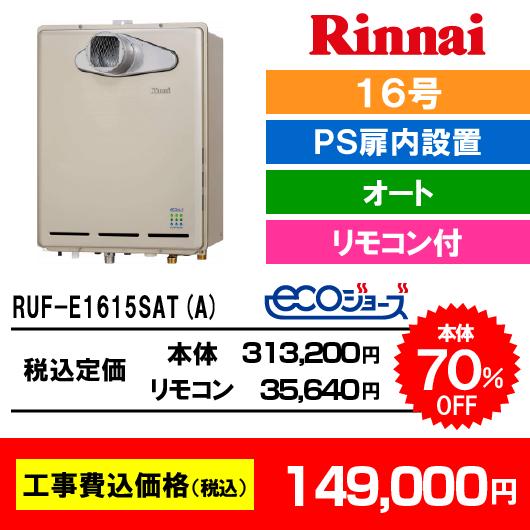 リンナイ ガスふろ給湯器 RUF-E1615SAT