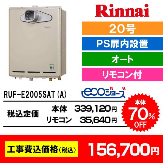 リンナイ ガスふろ給湯器 RUF-E2005SAT