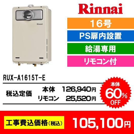 リンナイ ガス給湯器 RUX-A1615T-E