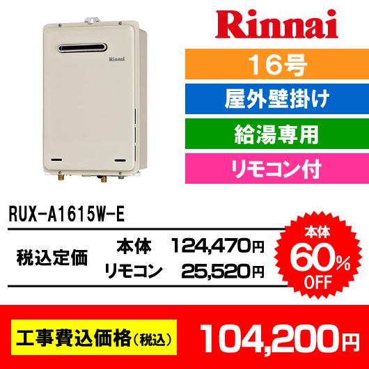 リンナイ ガス給湯器 RUX-A1615W-E
