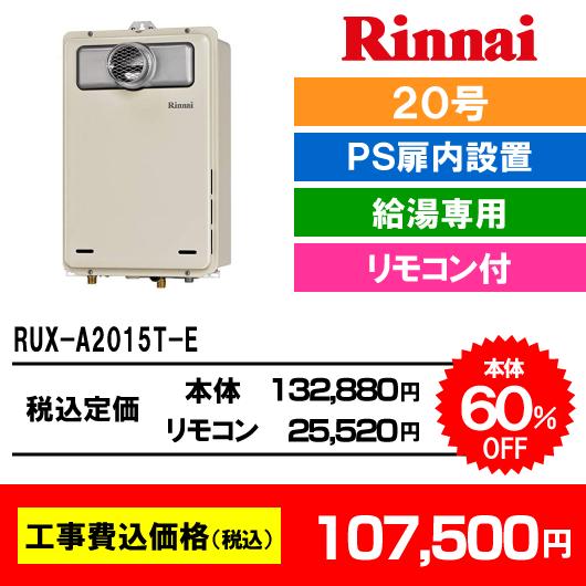 リンナイ ガス給湯器 RUX-A2015T-E