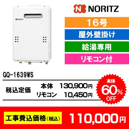 ノーリツ ガス給湯器 GQ-1639WS