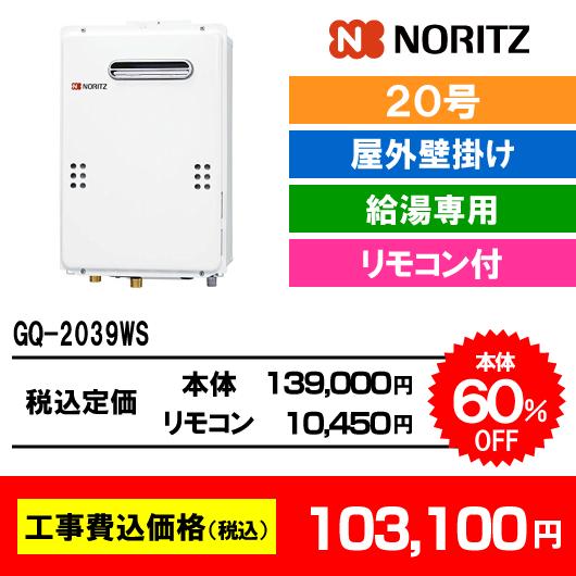 ノーリツ ガス給湯器 GQ-2039WS
