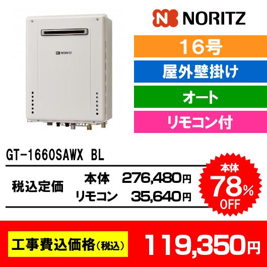 ノーリツ ガス給湯器 GT-1660SAWX BL