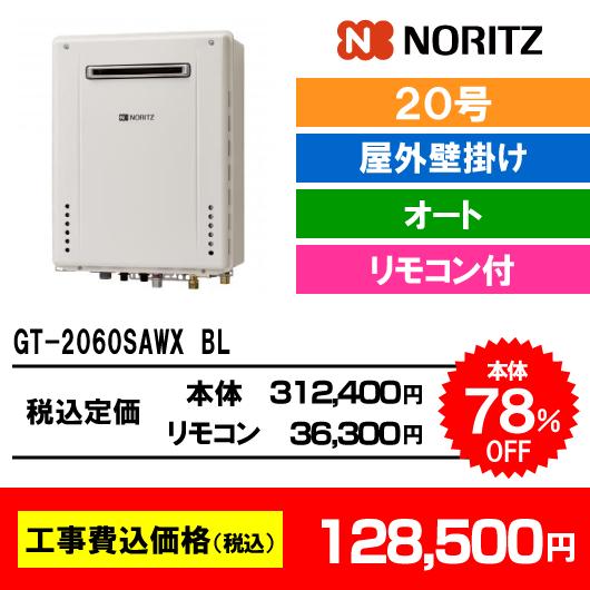 ノーリツ ガス給湯器 GT-2060SAWX BL