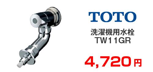 TOTO 洗濯機用水栓 TW11GR