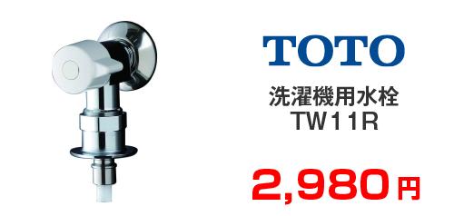 TOTO 洗濯機用水栓 TW11R