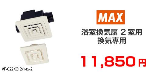 MAX 浴室用換気扇 換気扇用 2室用