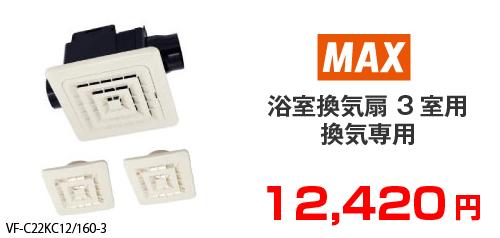 MAX 浴室用換気扇 換気扇用 3室用